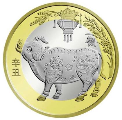 生肖牛纪念币