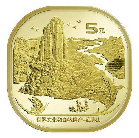 武夷山纪念币
